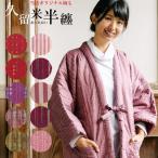 半纏 女性用 どてら おしゃれ 綿入れ はんてん 日本製 久留米半天