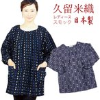 おしゃれチュニック 半袖と長袖 久留米織り カットソー 日本製