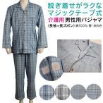 男性用 介護用パジャマ ワンタッチマジックテープ式 メンズ長袖パジャマ 長ズボン