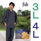 作務衣 3L 4L  男性用 紬織り メンズ さむえ 3l 4l 大きいサイズ