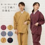女性用 作務衣 レディース つむぎ織り 秋向き さむえ