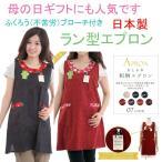 和柄でおしゃれなエプロン 日本製 椿柄は母の日ギフトにも人気です 50代 60代 70代
