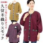 スモック 久留米織り 日本製 60代 70代 80代 母の日ギフトにも人気です