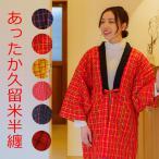 半纏 レディース 久留米半天 女性 はんてん 日本製 綿入り どてら キャッシュレス5%還元
