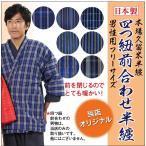 前合わせ 四つ紐綿入れ半纏 男性 丹前 どてら 打ち合わせ 薄綿 半天 日本製
