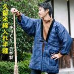 半纏 男性 丹前 はんてん 綿入れ半天 メンズ どてら 日本製