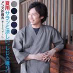 作务衣 - 作務衣 夏 メンズ しじら織り綿100% さむえ 男性用