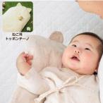 ねこ耳トッポンチーノ本体+カバー オーガニックコットン 日本製 未開封返品保証 