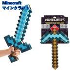 マインクラフト マイクラ グッズ ゲーム キャラクター 剣 おもちゃ フィギュア 変形武器 変形ソード ダイヤの剣 おもちゃ