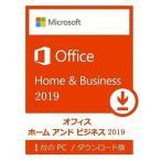 Microsoft Office home and business 2019 For Windows 10 32bit マイクロソフト オフィス2019  再インストール可能 日本語版 ダウンロード版 正規版 認証保証