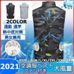 空調服ベスト ファン付き 空調ウェア メンズ レディース 袖無し空調作業服 2021夏 大風量 ノースリーブ ワークウェア 室外作業 仕事服 単品選択可