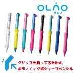 トンボシャープペンシル・OLNO「オルノ」ボディノック式シャープペンシル