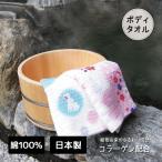 タオル ボディタオル 日本製 綿100% 美肌 コラーゲン ギフト 温泉 銭湯 かわいい コラーゲンボディタオル