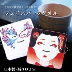 Yahoo!風zei京都タオル パック 日本製 綿100% 美肌 保湿 コラーゲン ギフト お土産 和 温泉 銭湯 フェイスパックタオル