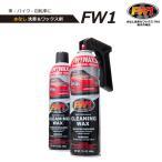 FW1 エフダブリューワン  水を使わない洗車 ワックス剤 2本セット  専用トリガー1個付き  車 バイク 自転車のスプレーワックス
