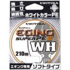 ユニチカ キャスライン エギング スーパーPEIII WH 210m 0.6号
