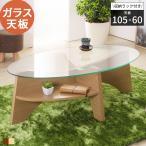 テーブル ローテーブル おしゃれ 木製 ガラス センターテーブル リビングテーブル 収納 丸 丸型