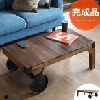 テーブル ローテーブル 木製 アイアン おしゃれ アンティーク 西海岸 センターテーブル 無垢