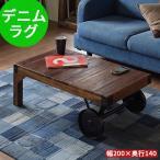ラグ ラグマット カーペット アンティーク マット 敷きマット 絨毯 じゅうたん