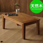 センターテーブル リビングテーブル 木製 おしゃれ 北欧 アンティーク 長方形