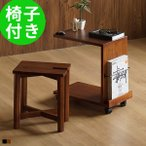 サイドテーブル おしゃれ 北欧 コの字 キャスター付き 木製 スリム 椅子付き