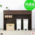 キッチンカウンター 食器棚 ゴミ箱 ゴミ箱収納 キッチン 収納 棚 カウンター 120 完成品 間仕切り