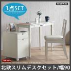 デスク 机 椅子 セット おしゃれ 収納 木製 北欧 アンティーク 白 ホワイト パソコンデスク 90cm 90