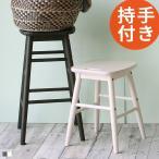 スツール ハイスツール 北欧 おしゃれ 椅子 木製 白 ホワイト アンティーク チェア