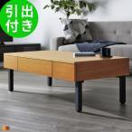 テーブル ローテーブル おしゃれ 木製 収納 引き出し アイアン アンティーク 長方形 リビングテーブル
