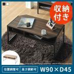 テーブル ローテーブル おしゃれ 収納 アイアン 木製 北欧 アンティーク 長方形 リビングテーブル