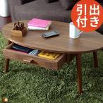 テーブル 木製 ローテーブル おしゃれ 木 丸 丸型 収納 引き出し 北欧 モダン センターテーブル