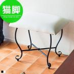 スツール おしゃれ 椅子 イス 合成皮革 レザー アンティーク アイアン スチール 白 ホワイト 猫脚