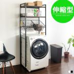 ランドリーラック  おしゃれ スリム 収納 3段 伸縮 白 北欧 洗濯機ラック ランドリー ラック 収納棚