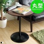 ショッピングサイドテーブル サイドテーブル おしゃれ 丸 北欧 木製 ソファサイドテーブル 黒 白