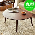 座卓テーブル おしゃれ テーブル ローテーブル 木製 丸 丸型 北欧 リビングテーブル