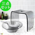 バスチェア セット アクリル 風呂桶セット おしゃれ 北欧 モダン バス 椅子 イス 北欧 風呂の椅子