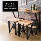 カウンターテーブルセット おしゃれ 収納付き 北欧 アンティーク カウンターテーブル セット