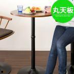 カウンターテーブル バーテーブル 丸 木製 おしゃれ 北欧 テーブル 高め 高い