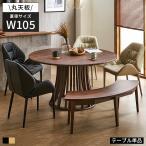 ダイニングテーブル 丸型 丸テーブル おしゃれ 4人掛け 4人用 無垢 木製 食卓テーブル ダイニング 食卓 円卓 北欧 アンティーク