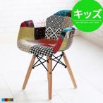 イームズ チェア リプロダクト イームズチェア キッズ おしゃれ ファブリック 木製 子供 子供用 椅子