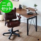 デスク 机 椅子 セット おしゃれ 収納 木製 スチール 120 120cm モダン シンプル パソコンデスク