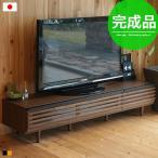 テレビ台 完成品 ローボード 収納 おしゃれ テレビボード モダン 格子 150 150cm 木製 無垢 脚付き