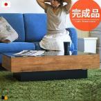 テーブル ローテーブル おしゃれ ガラス 木製 収納 引き出し アンティーク 長方形 リビングテーブル