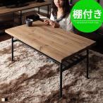 テーブル ローテーブル おしゃれ 木製 収納 アイアン アンティーク 無垢 長方形 リビングテーブル