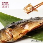 越田商店 越ちゃんの無添加干物 鯖の文化干し 約120g 2枚 お取り寄せ さば サバ