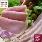 香り高いハムやベーコン、食べ応えのあるポークフランクフルトやソーセージ飛騨豚の故郷からお届けする、専門店の味。日本人の旨...
