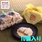 赤坂青野 赤坂もち 10個入り ギフト 贈り物 プレゼント 贈答 お取り寄せ 和菓子