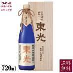 山形の日本酒 米沢・小嶋総本店 東光 純米大吟醸袋吊