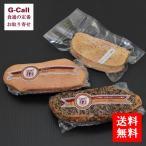 送料無料 ジャパンフォアグラ 鴨ローススモーク2種 ノーマル ブラックペッパー フュメドフォアグラセット