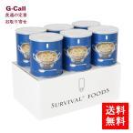 送料無料 超・長期保存食サバイバルフーズ 保存食  大缶 チキンシチュー(6缶セット)